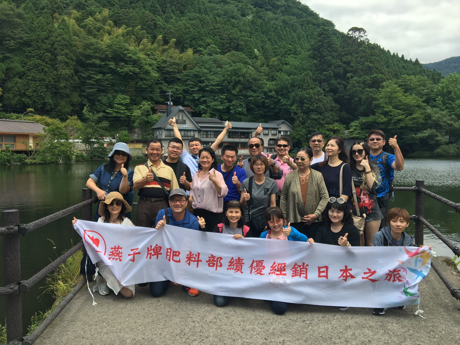 108年度燕子牌肥料部績優經銷日本之旅